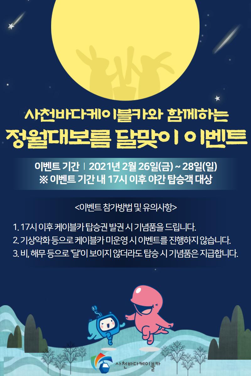 정월대보름 달맞이 이벤트 <케이블카 타고 달맞이 가요!>